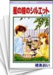 【中古】星の瞳のシルエット (1-10巻) 漫画