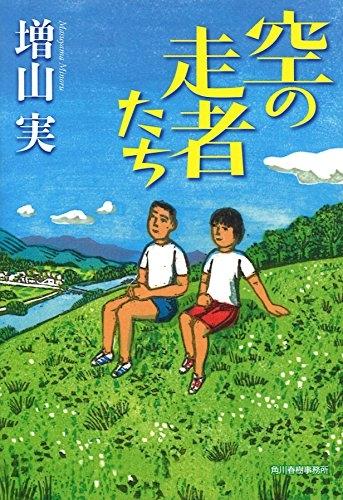 【書籍】空の走者たち 漫画