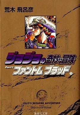 ジョジョの奇妙な冒険 [文庫版] 漫画
