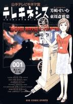 テレキネシス (1-4巻 全巻) 漫画