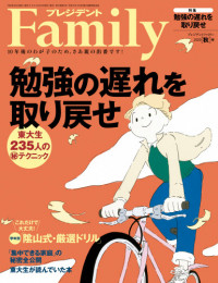 プレジデントFamily (ファミリー) 7 冊セット最新刊まで 漫画
