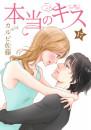 本当のキス 13 冊セット最新刊まで 漫画