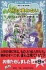 【児童書】人形は笑わない 名探偵夢水清志郎事件ノート
