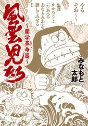 風雲児たち 21 冊セット 最新刊まで