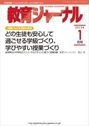 教育ジャーナル2015年1月号Lite版(第1特集) 漫画