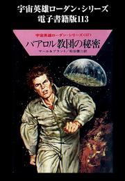 宇宙英雄ローダン・シリーズ 電子書籍版113 バアロル教団の秘密 漫画