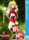 銀魂 モノクロ版 24 漫画