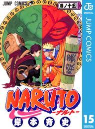 NARUTO―ナルト― モノクロ版 15 漫画
