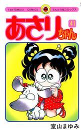 あさりちゃん(41) 漫画