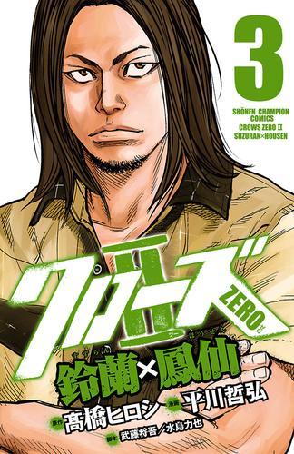 クローズZERO2 鈴蘭×鳳仙 3 漫画
