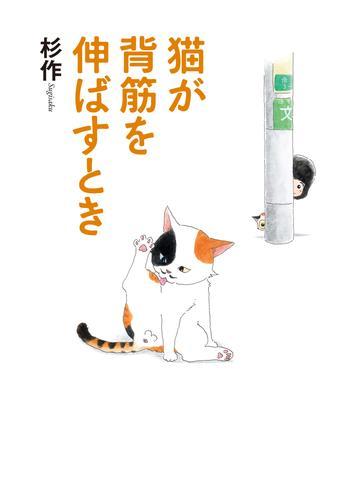 猫が背筋を伸ばすとき 漫画