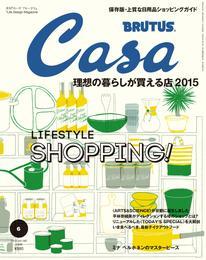 Casa BRUTUS (カーサ・ブルータス) 2015年 6月号 [理想の暮らしが買える店 2015] 漫画