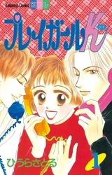 プレイガールK(1) 漫画