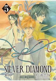 SILVER DIAMOND 5巻 漫画
