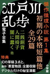 江戸川乱歩 電子全集5 傑作推理小説集 第1集 漫画