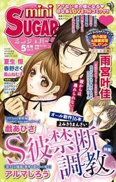 miniSUGAR Vol.26(2013年5月号) 漫画