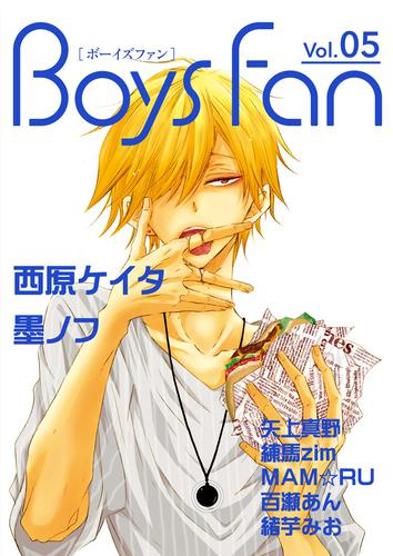 BOYS FAN vol.5(2) 漫画