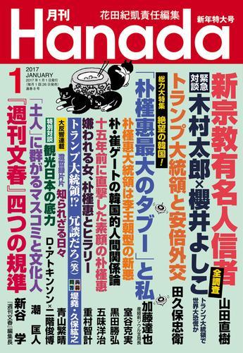 月刊Hanada2017年1月号 漫画