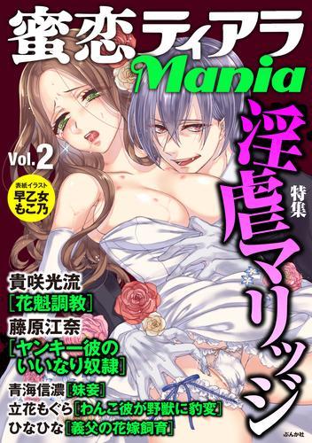 蜜恋ティアラMania 淫虐マリッジ Vol. 漫画