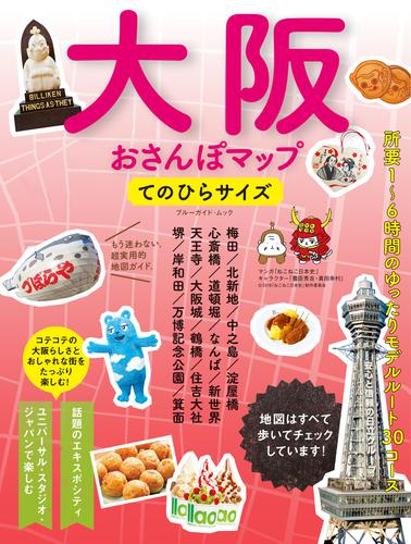 大阪おさんぽマップ てのひらサイズ 漫画