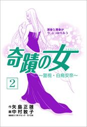 奇蹟の女  2巻 漫画