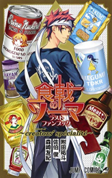食戟のソーマ ラストファンブック 〜creators' specialite〜