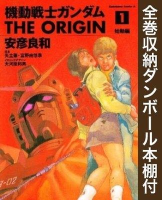 【全巻収納ダンボール本棚付】機動戦士ガンダム THE ORIGIN 漫画