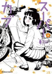 スーパーカブ(1-5巻 最新刊)