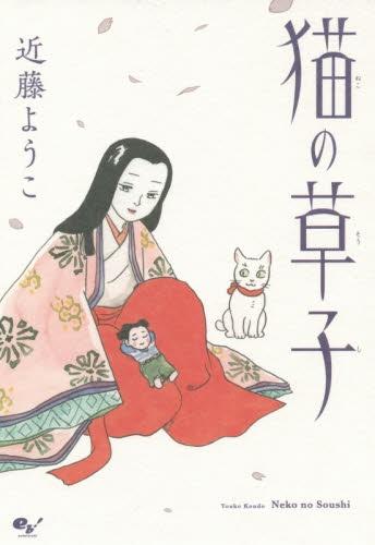 猫の草子 漫画