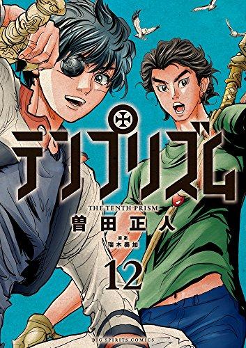 テンプリズム (1-12巻 全巻) 漫画