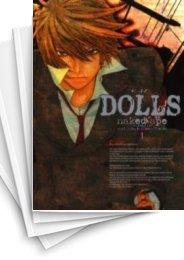 【中古】DOLLS (1-12巻) 漫画
