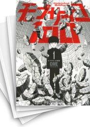 【中古】モブサイコ100 (1-15巻) 漫画