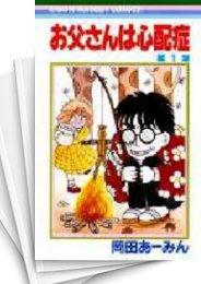 【中古】お父さんは心配症 (1-6巻) 漫画