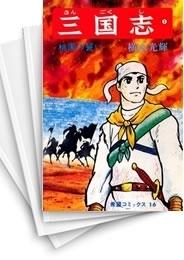 【中古】三国志 (1-60巻) 漫画