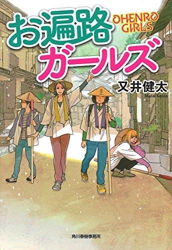 【書籍】お遍路ガールズ 漫画