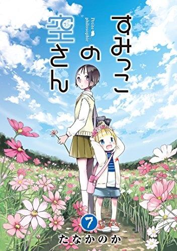 すみっこの空さん (1-8巻 全巻) 漫画