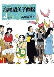 高橋留美子劇場 4 冊セット全巻