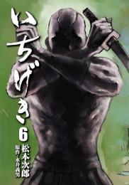いちげき 2 冊セット最新刊まで 漫画