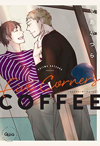 ファイブコーナーズコーヒー (1巻 全巻)