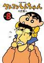 クレヨンしんちゃん 8巻 漫画