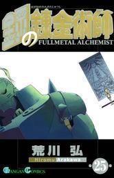 鋼の錬金術師25巻 漫画