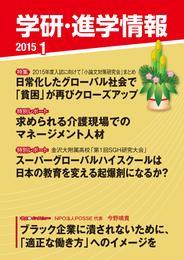 学研・進学情報 2015年1月号 漫画
