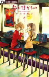 花にけだもの(8) 漫画
