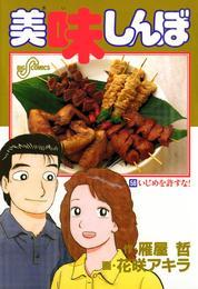 美味しんぼ(58) 漫画