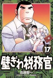 壁ぎわ税務官(17) 漫画