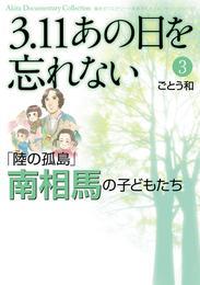 3.11 あの日を忘れない 3 ~「陸の孤島」南相馬の子どもたち~ 漫画