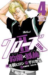 クローズZERO2 鈴蘭×鳳仙 4 漫画