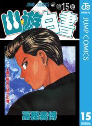 幽★遊★白書 15 漫画