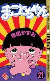 まことちゃん〔セレクト〕(21) 漫画