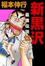 新黒沢 最強伝説 12 漫画